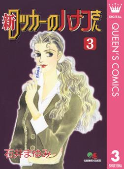新 ロッカーのハナコさん 3-電子書籍