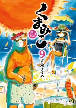 くまみこ 9-電子書籍