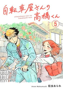 自転車屋さんの高橋くん 分冊版 5-電子書籍