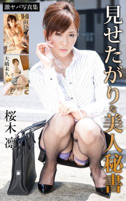 見せたがりな美人秘書 桜木凛・小田ひとみ・大橋未久 激ヤバ写真集-電子書籍