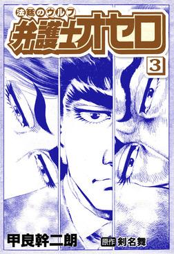 弁護士オセロ 3巻-電子書籍