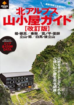 PEAKS特別編集 北アルプス山小屋ガイド 改訂版-電子書籍