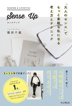 Sense Up 「大人のセンス」でもっと素敵な私になる考え方とテクニック-電子書籍