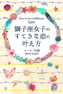 獅子座女子のすてきな恋の叶え方-電子書籍