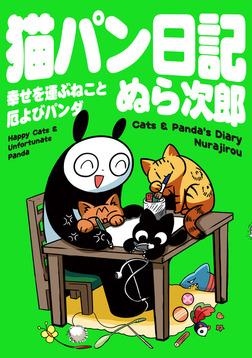 猫パン日記 幸せを運ぶねこと厄よびパンダ-電子書籍