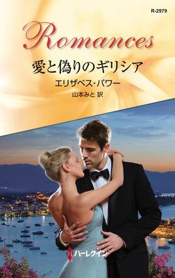愛と偽りのギリシア-電子書籍