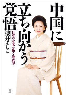 中国に立ち向かう覚悟 日本の未来を拓く地政学-電子書籍