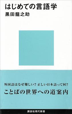 はじめての言語学-電子書籍
