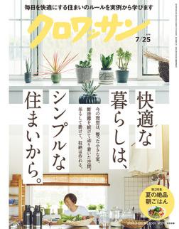 クロワッサン 2019年07月25日号 No.1001 [快適な暮らしは、シンプルな住まいから。]-電子書籍