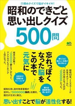 昭和のできごと思い出しクイズ500問-電子書籍