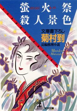 蛍火祭殺人景色-電子書籍