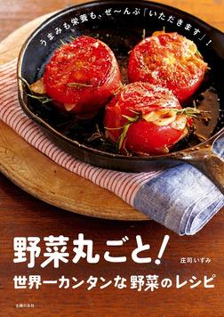 野菜丸ごと!世界一カンタンな野菜のレシピ-電子書籍