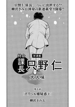 特命課長 只野仁 大人味 第1話 -電子書籍