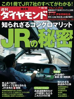 週刊ダイヤモンド 09年10月10日号-電子書籍