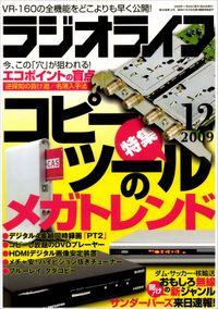 ラジオライフ2009年12月号