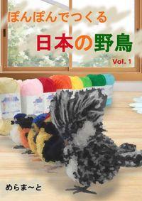 ぽんぽんでつくる日本の野鳥Vol.1