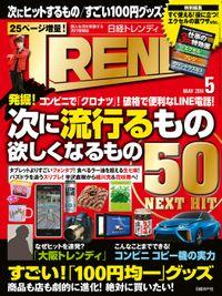 日経トレンディ 2014年 05月号  [雑誌]