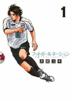 フットボールネーション(1)-電子書籍