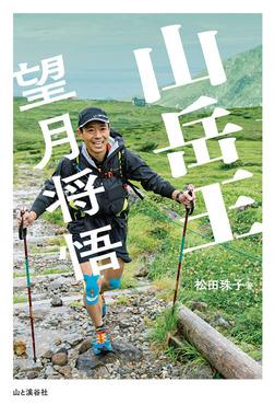 山岳王―望月将悟-電子書籍