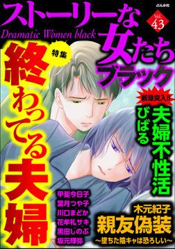 ストーリーな女たち ブラック終わってる夫婦 Vol.43-電子書籍