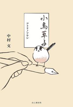 小鳥草子 コトリノソウシ-電子書籍