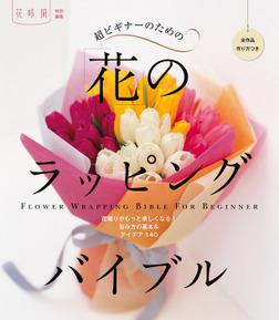 超ビギナーのための「花」のラッピングバイブル-電子書籍
