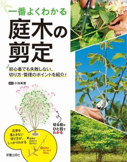 一番よくわかる 庭木の剪定-電子書籍