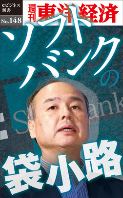 ソフトバンクの袋小路―週刊東洋経済eビジネス新書No.148-電子書籍