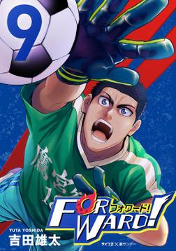 Forward!-フォワード!- 世界一のサッカー選手に憑依されたので、とりあえずサッカーやってみる。(9)-電子書籍