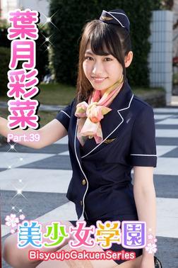 美少女学園 葉月彩菜 Part.39-電子書籍