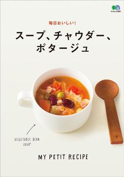 スープ、チャウダー、ポタージュ-電子書籍