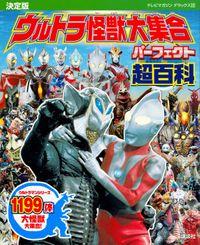 決定版 ウルトラ怪獣大集合 パーフェクト超百科(テレビマガジンデラックス)