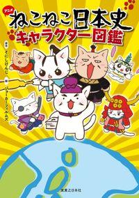 ねこねこ日本史 キャラクター図鑑