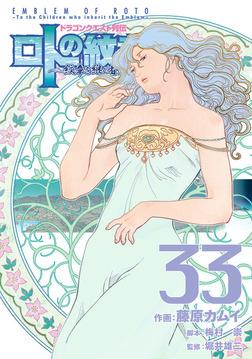 ドラゴンクエスト列伝 ロトの紋章~紋章を継ぐ者達へ~ 33巻-電子書籍