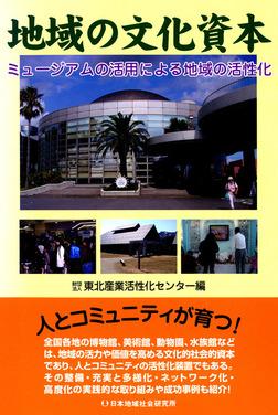 地域の文化資本 : ミュージアムの活用による地域の活性化-電子書籍