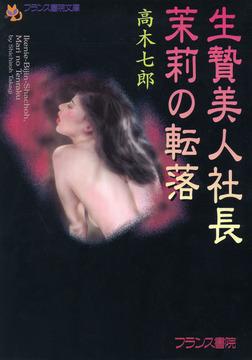 生贄美人社長・茉莉の転落-電子書籍