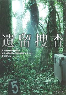 遺留捜査 1-電子書籍