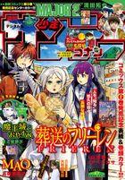 週刊少年サンデー 2020年47号(2020年10月21日発売)