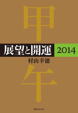 展望と開運2014-電子書籍
