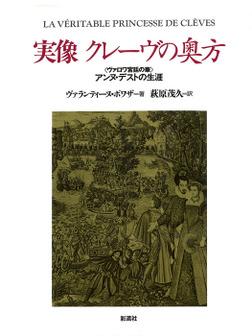 実像クレーヴの奥方 〈ヴァロワ宮廷の華〉アンヌ・デストの生涯-電子書籍
