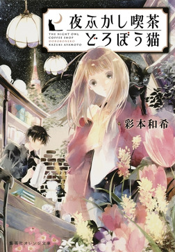 夜ふかし喫茶 どろぼう猫-電子書籍