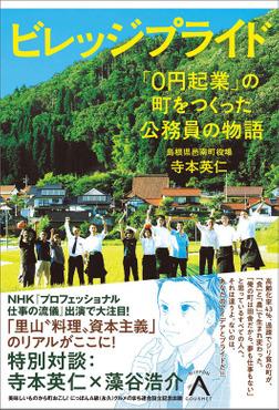 ビレッジプライド  「0円起業」の町をつくった公務員の物語-電子書籍