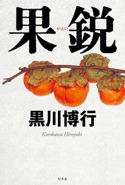 果鋭-電子書籍