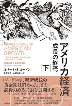 アメリカ経済 成長の終焉 下-電子書籍
