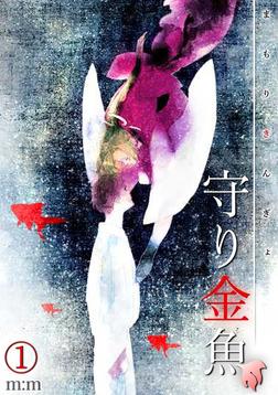 守り金魚(1)-電子書籍
