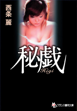 秘戯-電子書籍