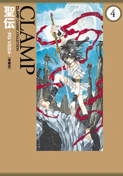 聖伝-RG VEDA-[愛蔵版](4)-電子書籍