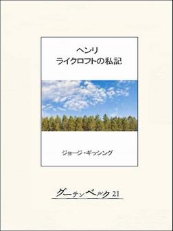 ヘンリ・ライクロフトの私記-電子書籍