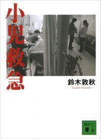 小児救急(講談社文庫)