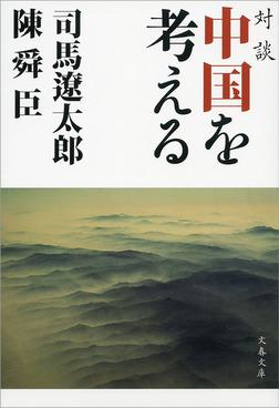 対談 中国を考える-電子書籍